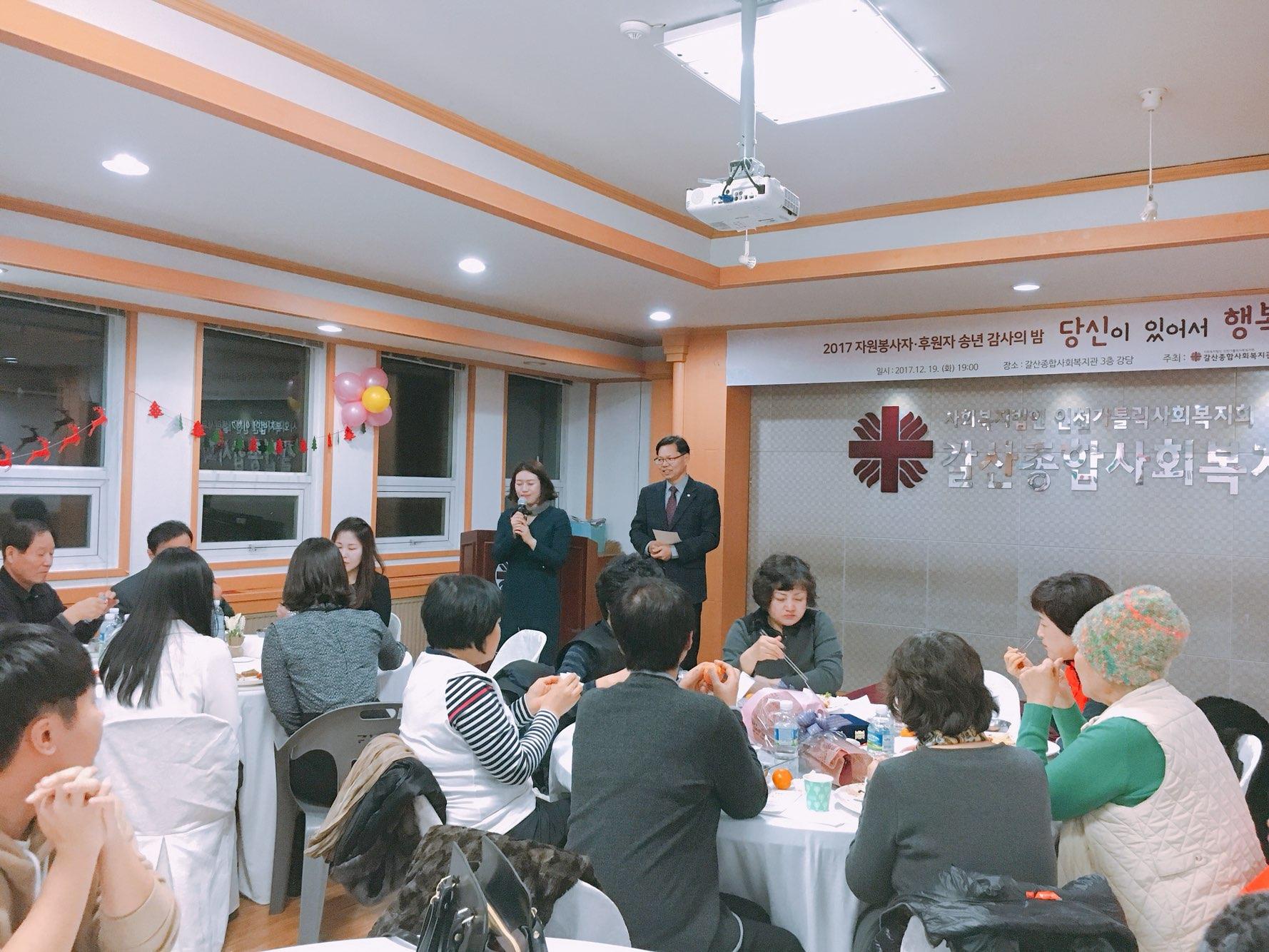 자원봉사자·후원자 송년 감사의 …