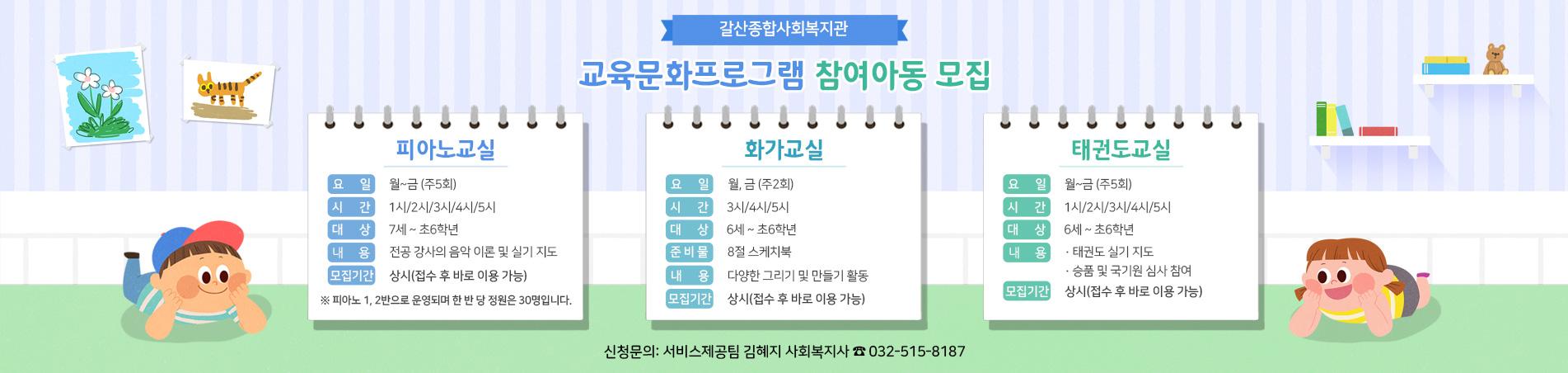 신청문의: 서비스제공팀 김혜지 사회복지사 ☎ 032-515-8187