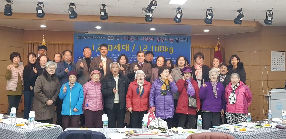 '2019 KT&G 복지재단과 …