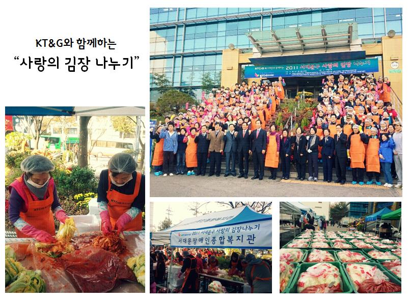 KT&G와 함께하는 사랑의 김장나누니 행사를 진행한 모습