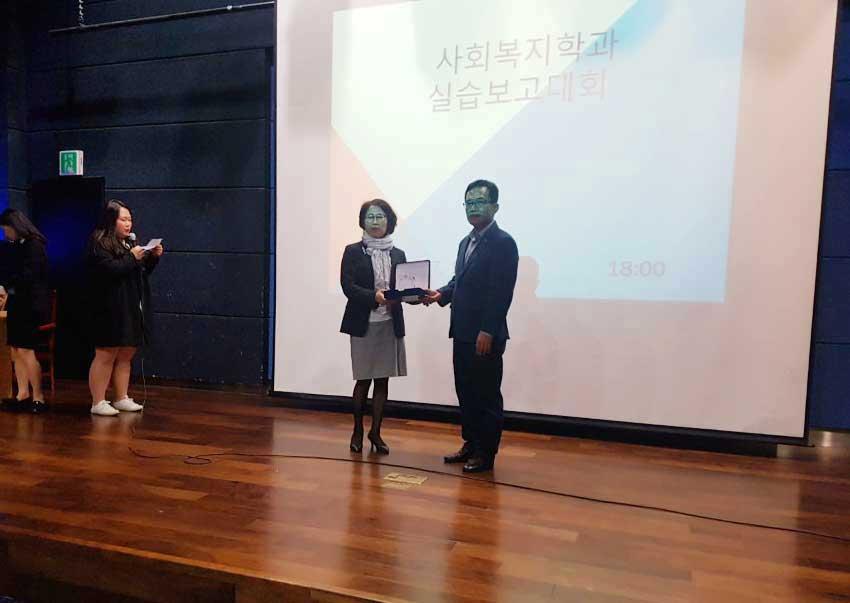 우수 사회복지현장 실습 기관 선정(신한대학교)