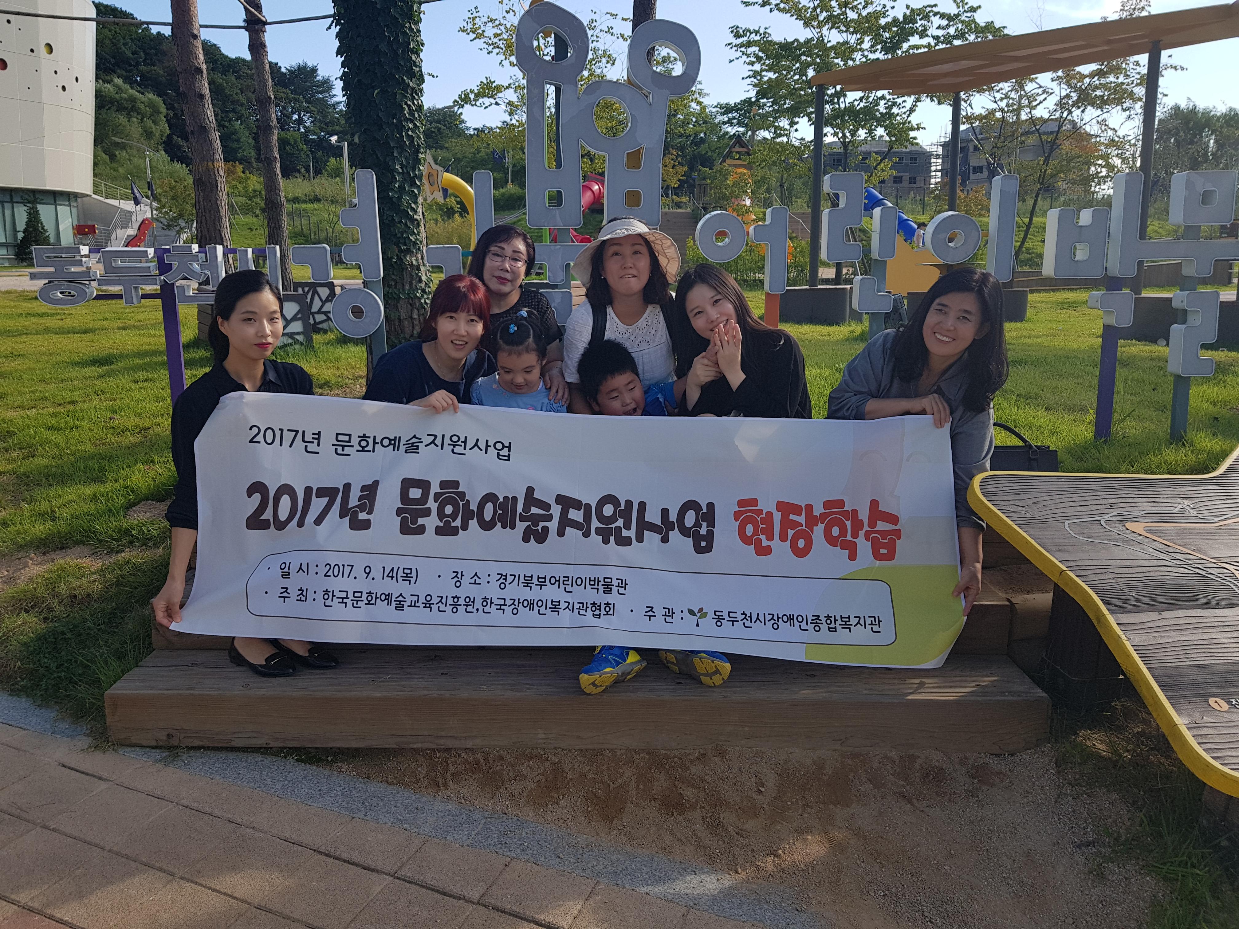 2017년 문화예술지원사업(모아음악)현장학습