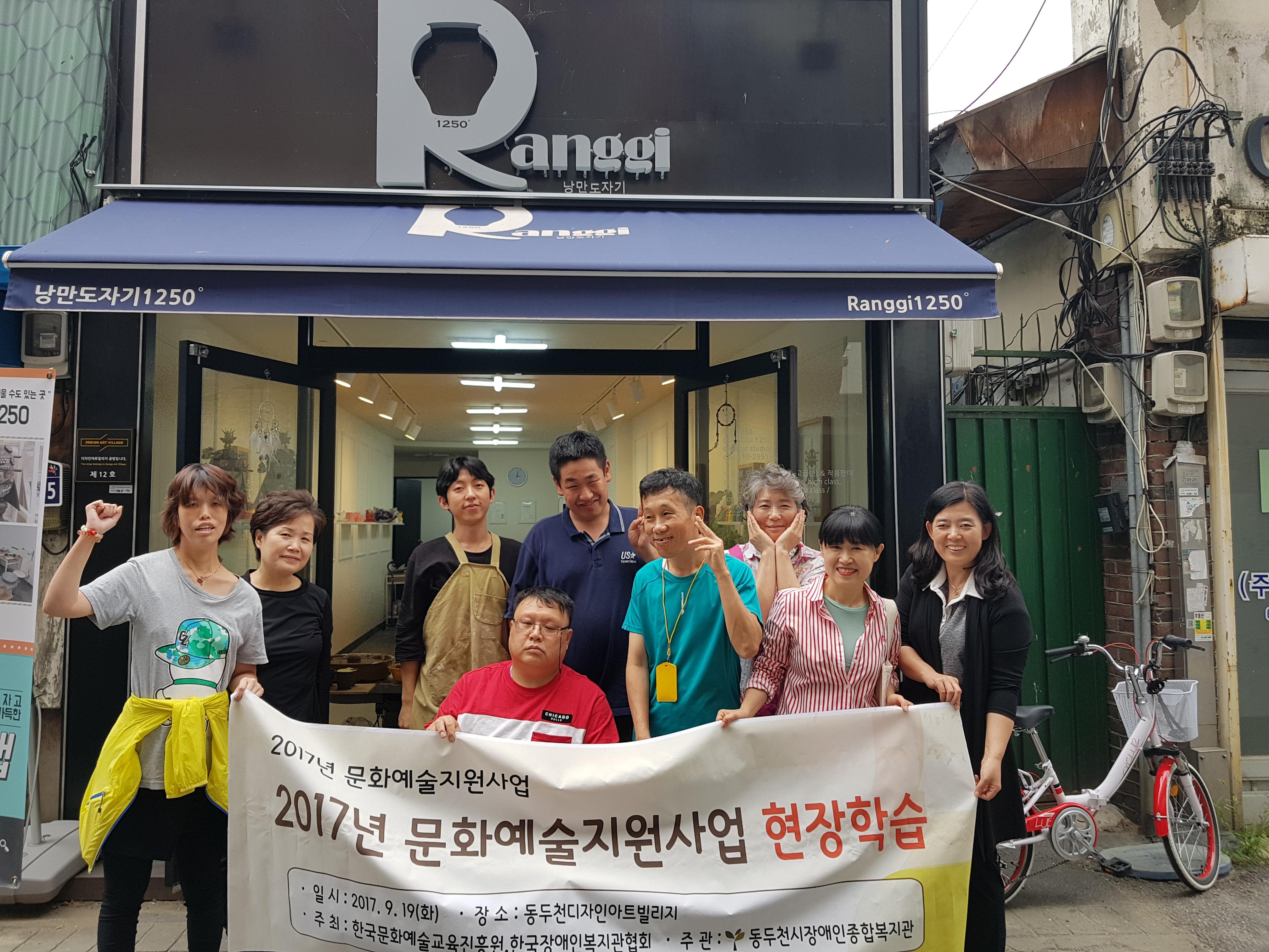 2017년 문화예술지원사업(미술)현장학습