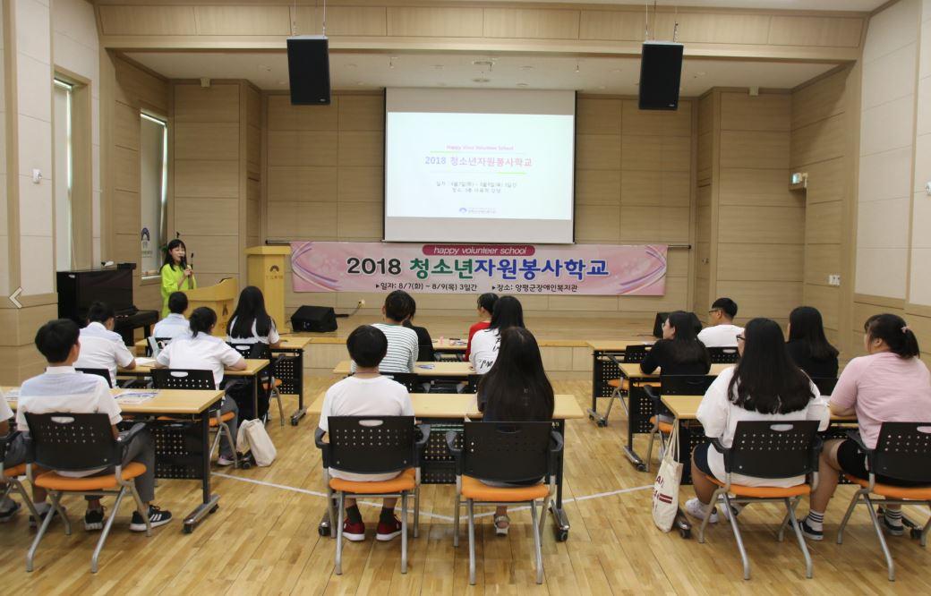 2018 청소년자원봉사학교 진행