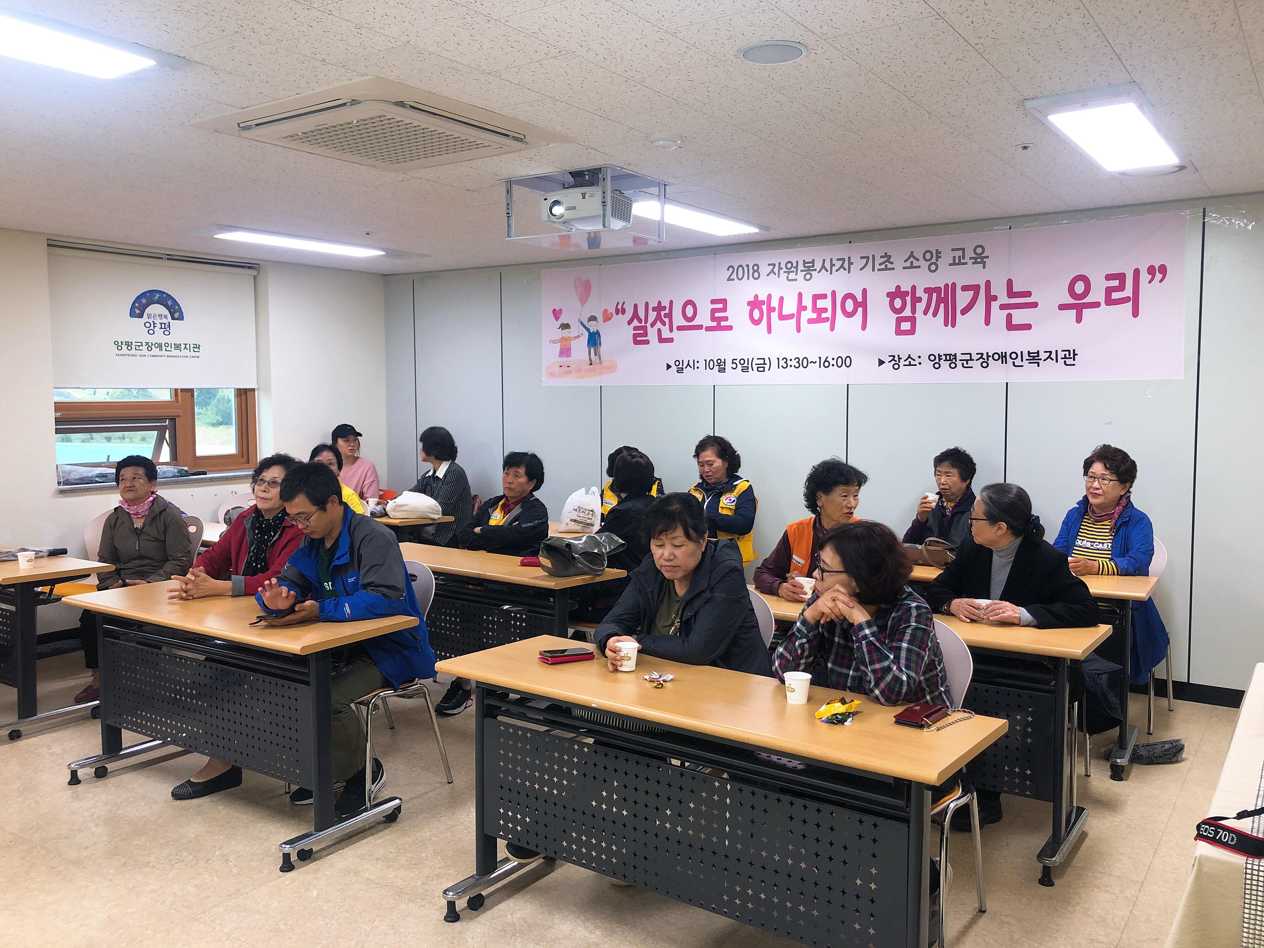 2018년 자원봉사자 기초 소양교육 진행