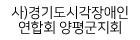 사)경기도시각장애인연합회-양평군지회