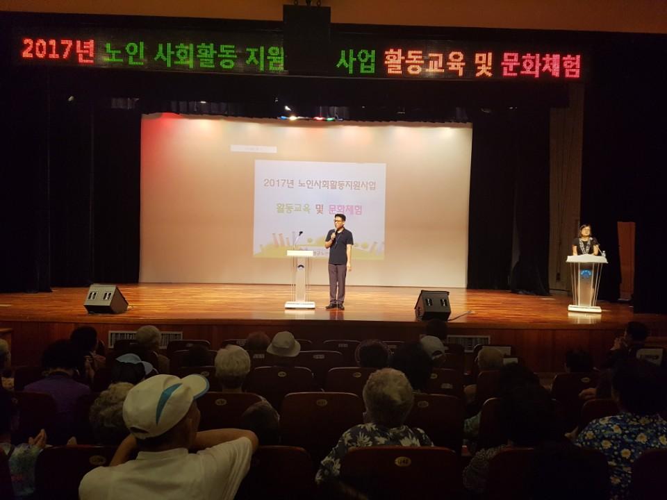 실버인력뱅크팀 2017년 노인사회활동지원…