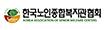 한국노인종합복지관협회