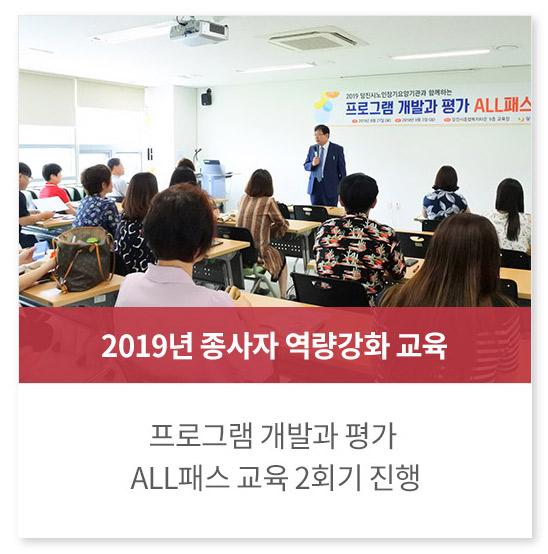 [ 2019년 종사자 역량강화 교육]
