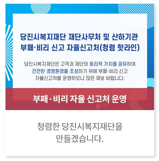 [부패·비리 자율 신고처 운영]