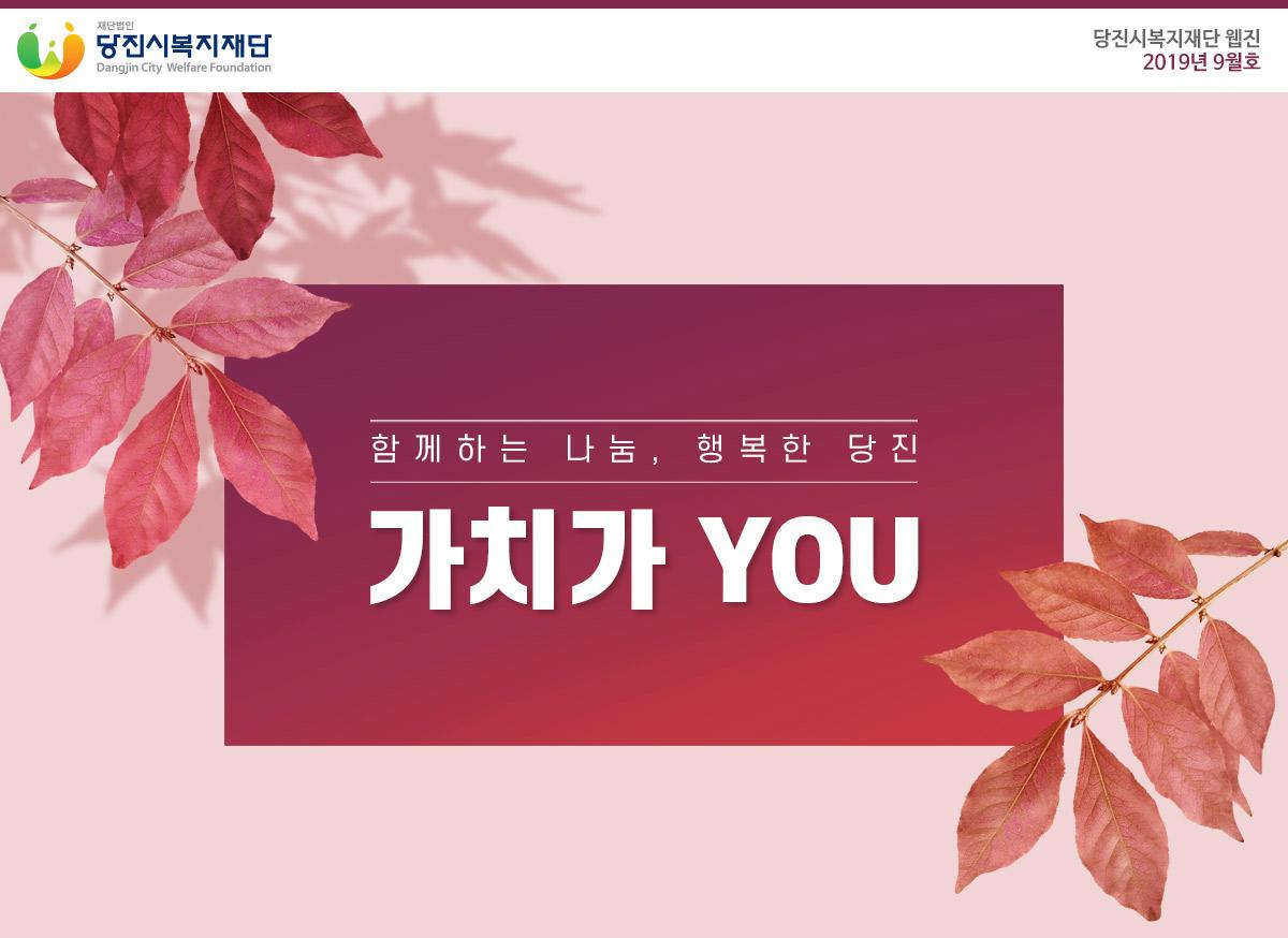 당진시복지재단 웹진 2019년 9월호