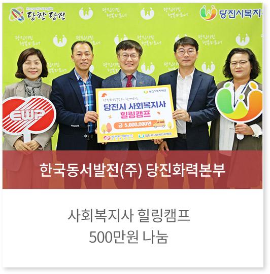 사회복지사 힐링캠프 500만원 나눔
