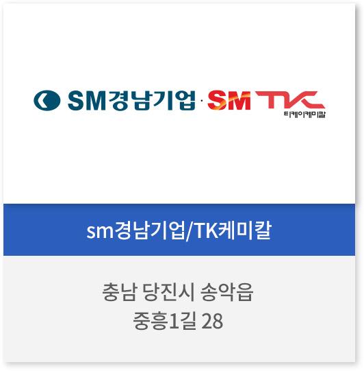 sm경남기업/TK케미칼