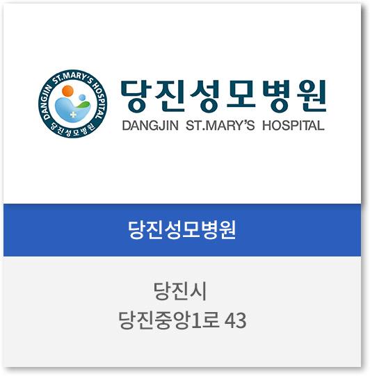 당진성모병원