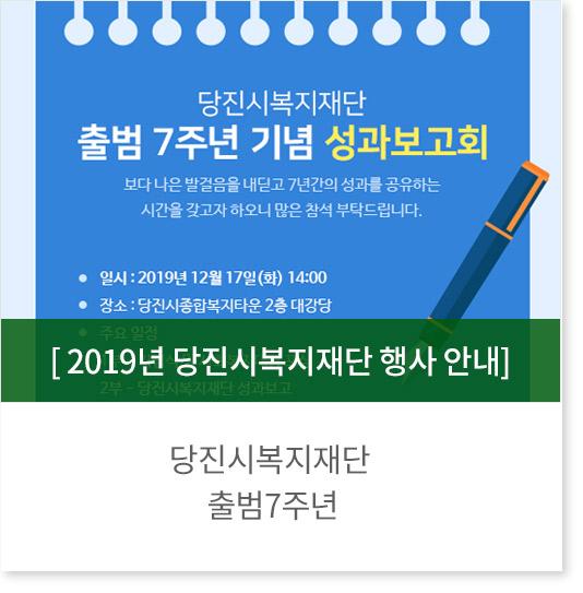 [ 2019년 당진시복지재단 행사 안내]
