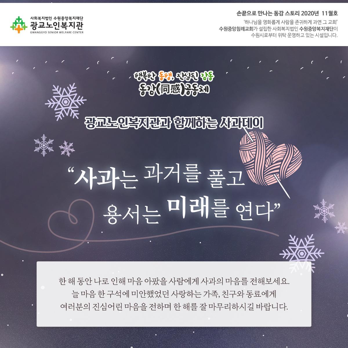 광교노인복지관 뉴스레터