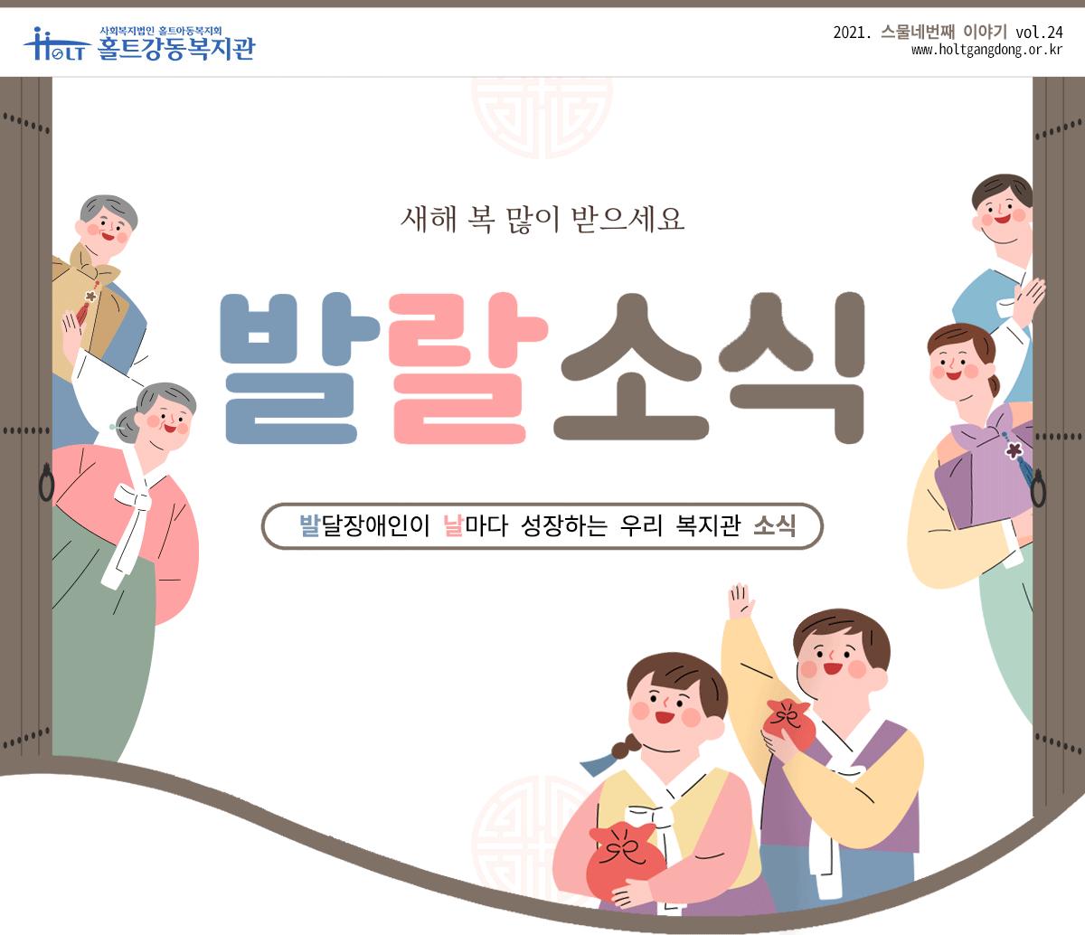 홀트강동복지관 뉴스레터