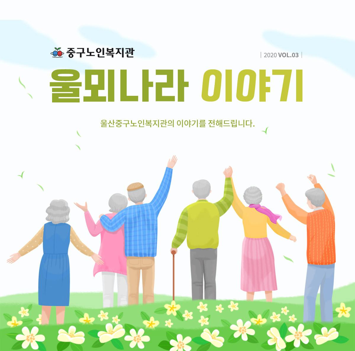 울산중구노인복지관 2호_1