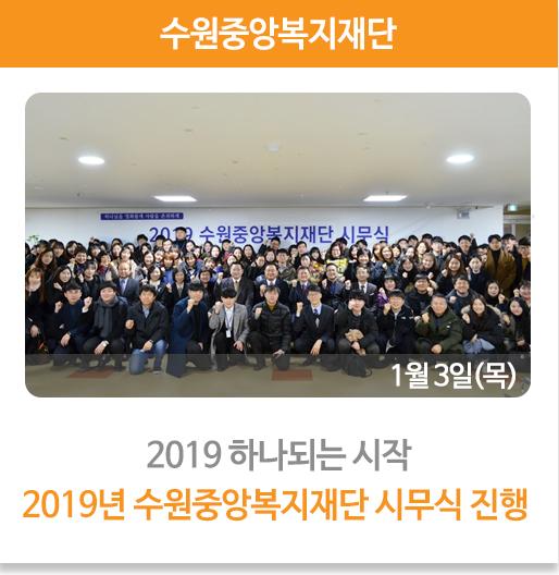 2019년 수원중앙복지재단 시무식 진행