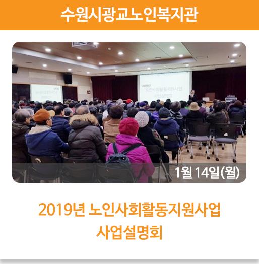 2019년 노인사회활동지원사업 사업설명회