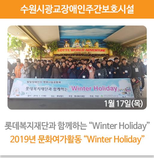2019년 문화여가활동 Winter Holiday