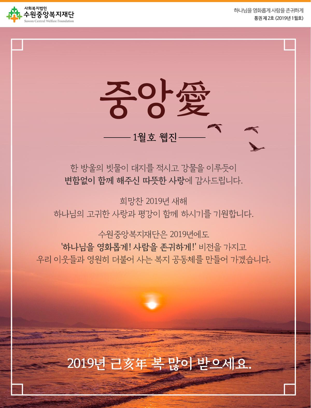 수원중앙복지재단 웹진 2019년 1월호