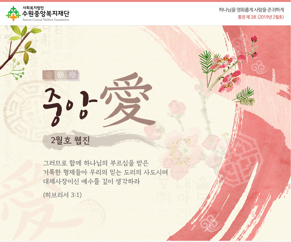 수원중앙복지재단 웹진 2019년 2월호