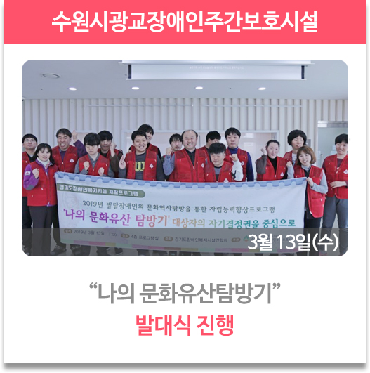 """나의 문화유산탐방기"""" 발대식 진행"""