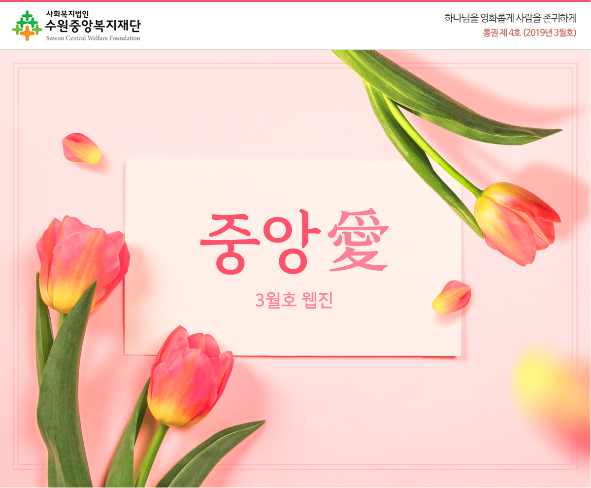 수원중앙복지재단 웹진 2019년 3월호
