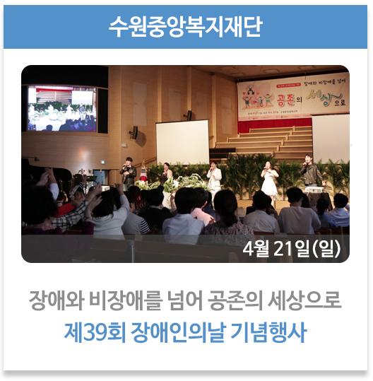 수원중앙복지재단