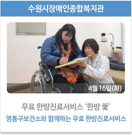수원시장애인종합복지관