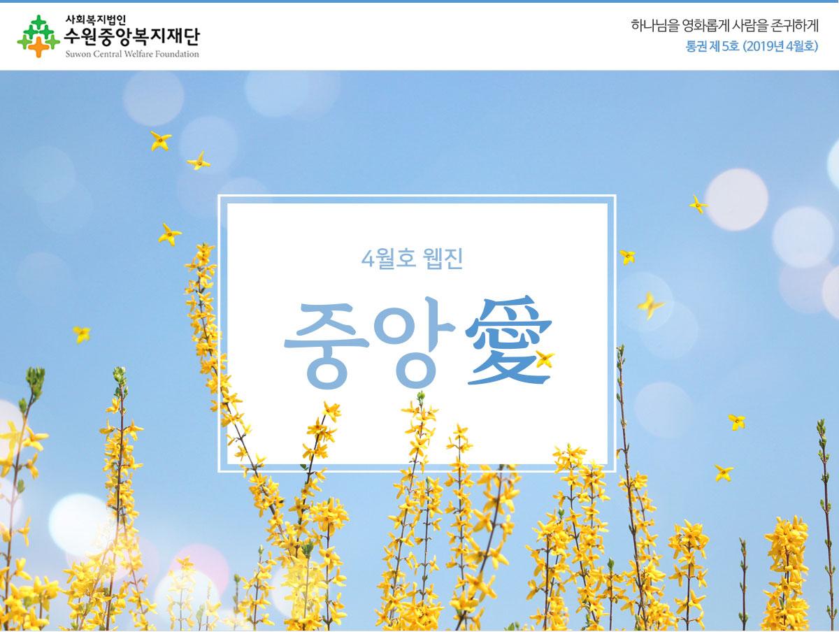 수원중앙복지재단 웹진 2019년 4월호
