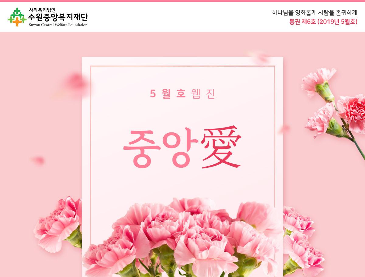 수원중앙복지재단 웹진 2019년 5월호