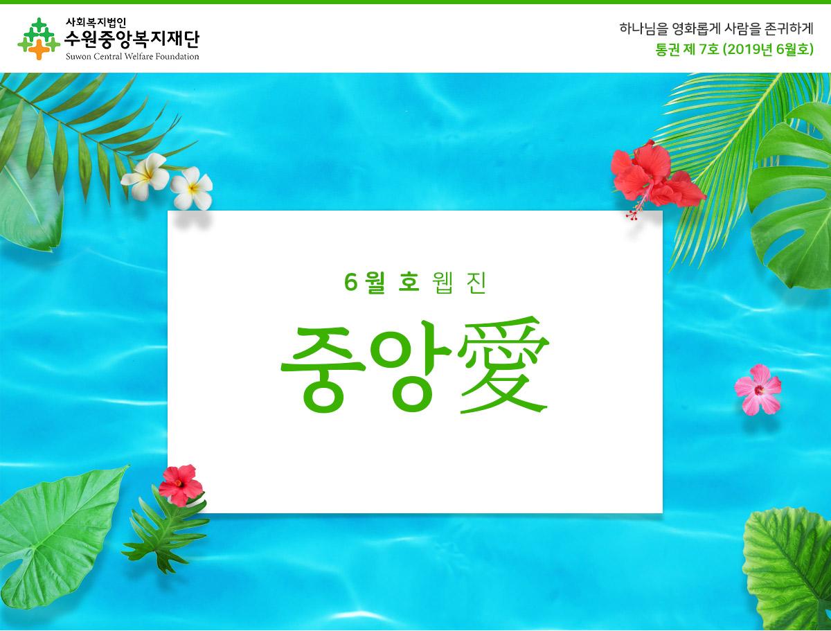 수원중앙복지재단 웹진 2019년 6월호
