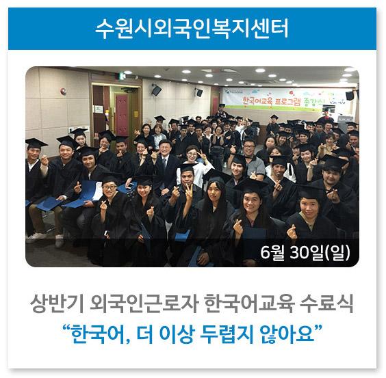 - 상반기 외국인근로자 한국어교육 수료식