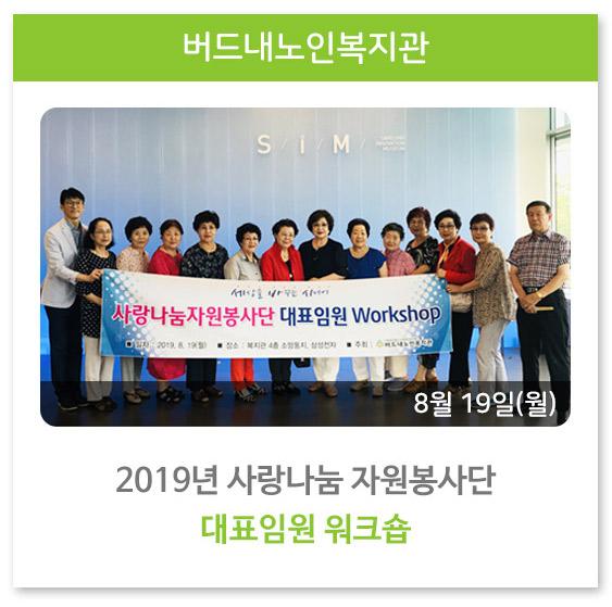2019년 사랑나눔 자원봉사단 대표임원 워크샵
