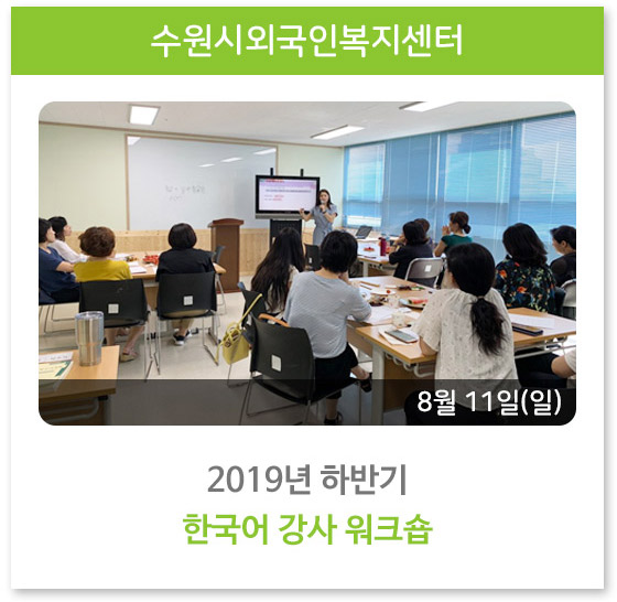 하반기 한국어강사 워크숍