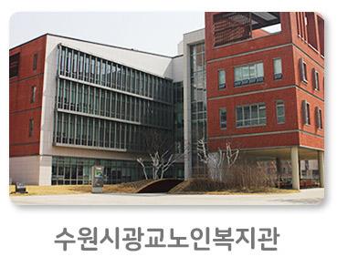 수원시광교노인복지관