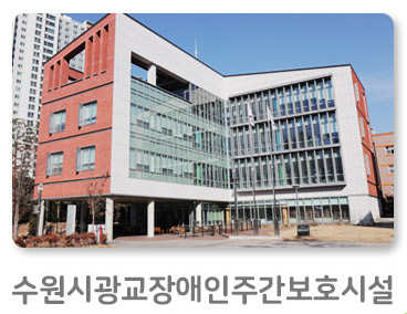수원시광교장애인주간보호시설