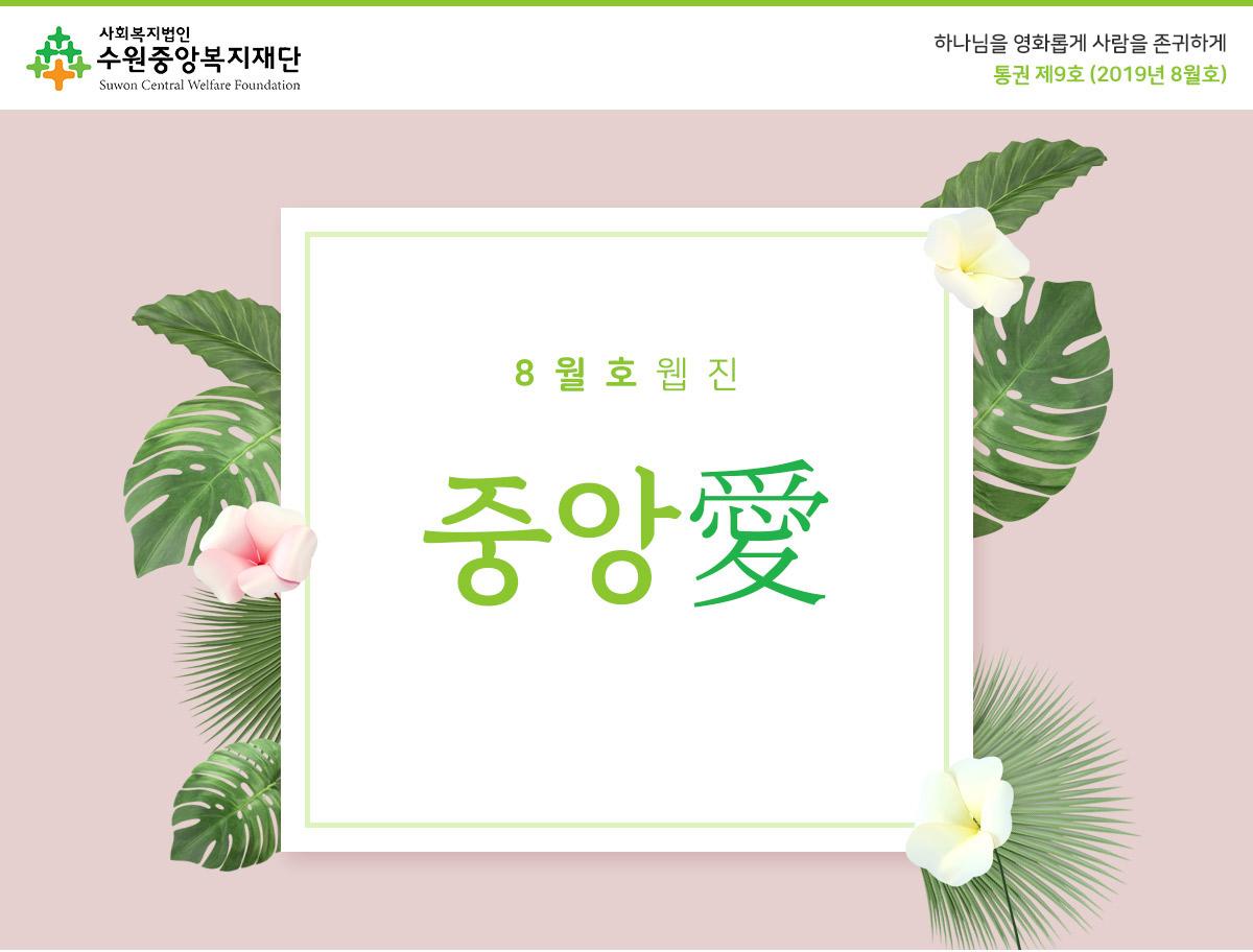 수원중앙복지재단 웹진 2019년 8월호