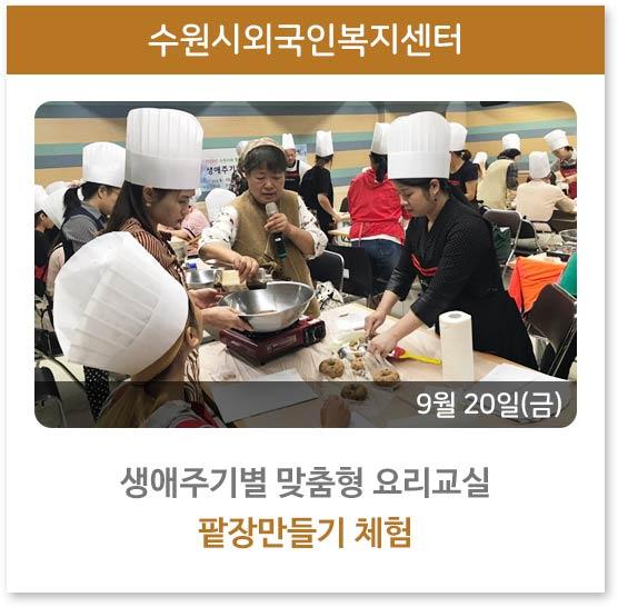 생애주기별 맞춤형 요리교실 팥장만들기 체험