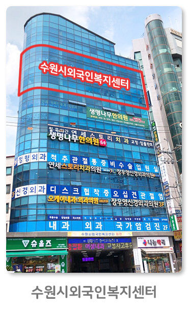 수원시외국인복지센터
