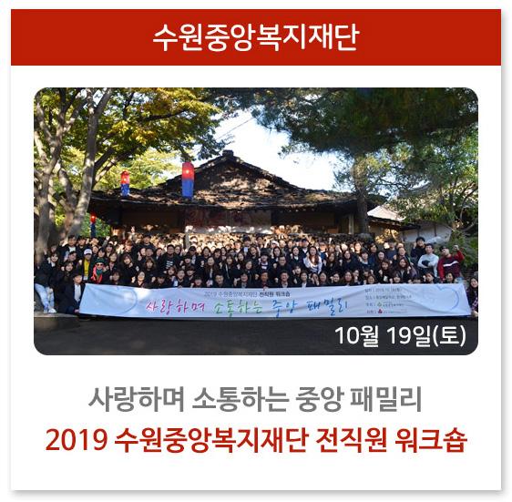 2019 수원중앙복지재단 전직원 워크숍
