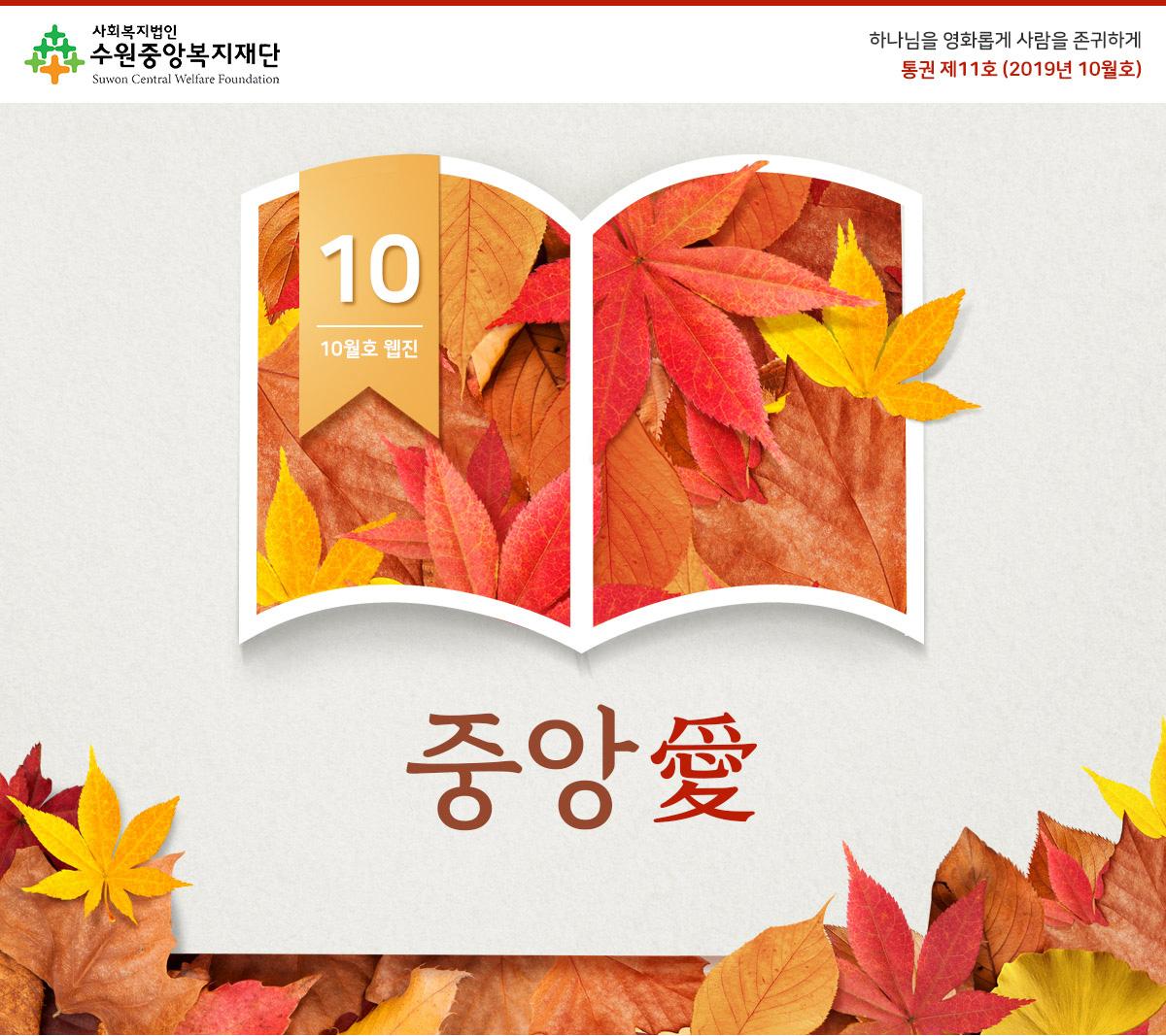 수원중앙복지재단 웹진 2019년 9월호