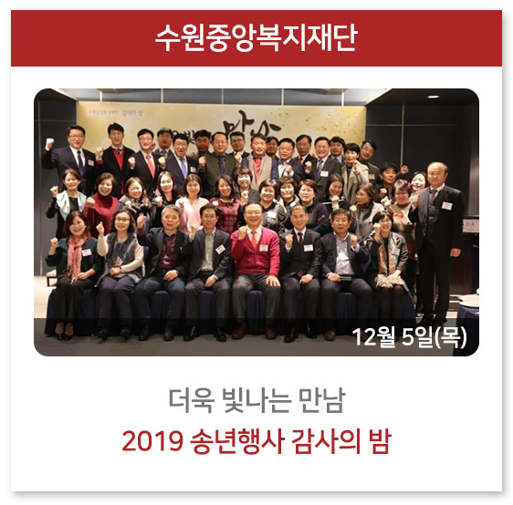 2019 송년행사 감사의 밤