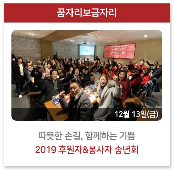 2019 후원자&봉사자 송년회
