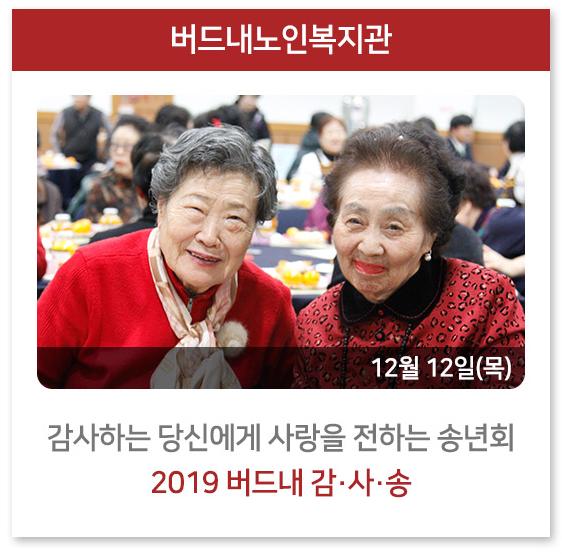 2019 버드내 감·사·송