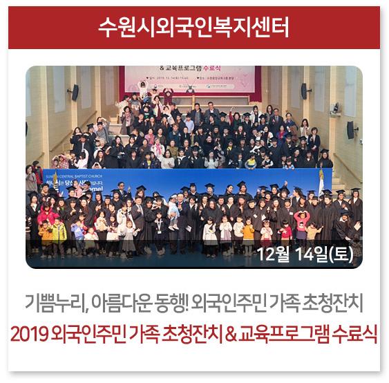 2019 외국인주민 가족 초청잔치 & 교육프로그램 수료식