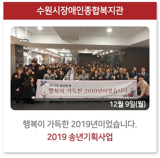 2019 송년기획사업