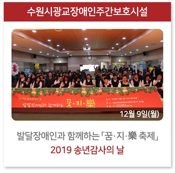 2019 송년감사의 날